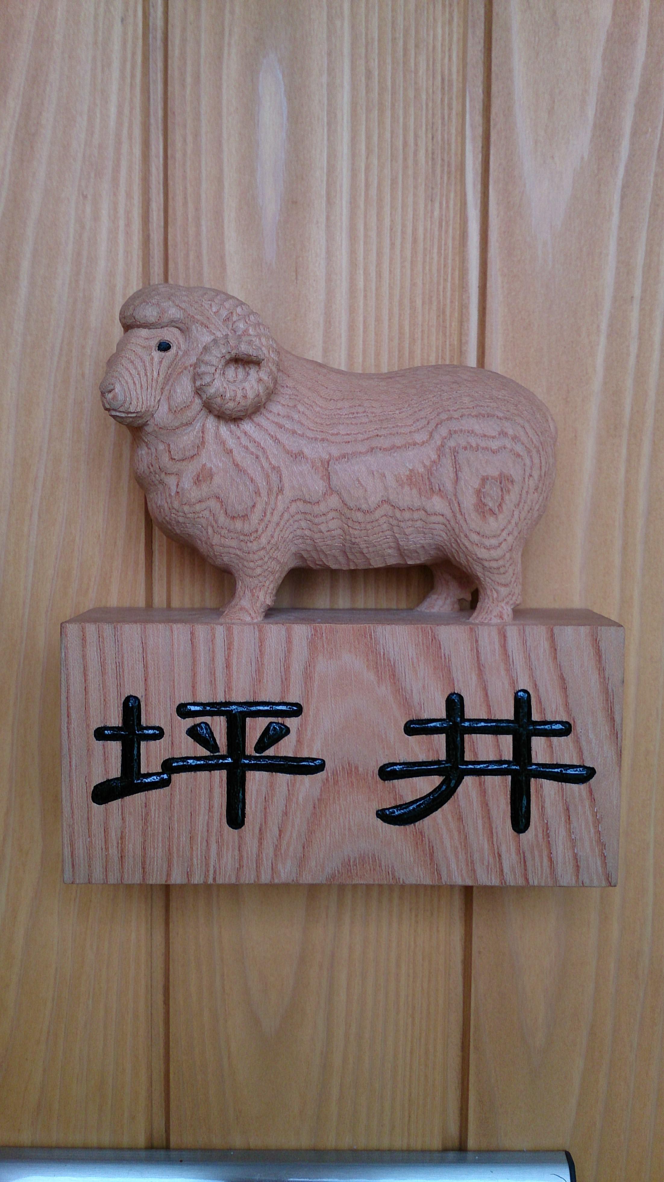 岐阜県大垣市 「世安の家」木造住宅 表札