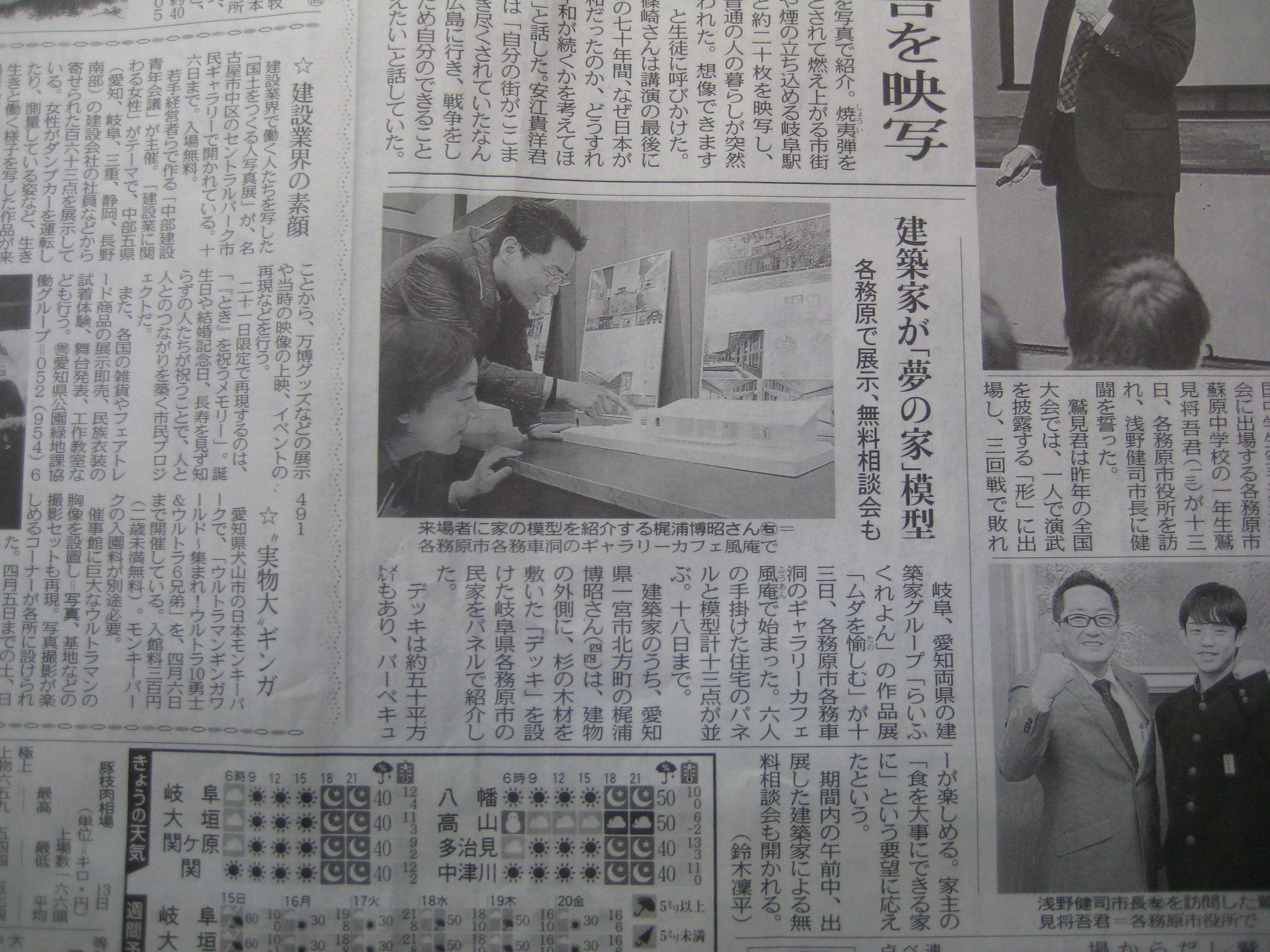中日新聞(岐阜版)に掲載されました
