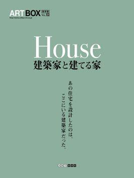 House 建築家と建てる家  発売予告 「開花の家」が掲載されます