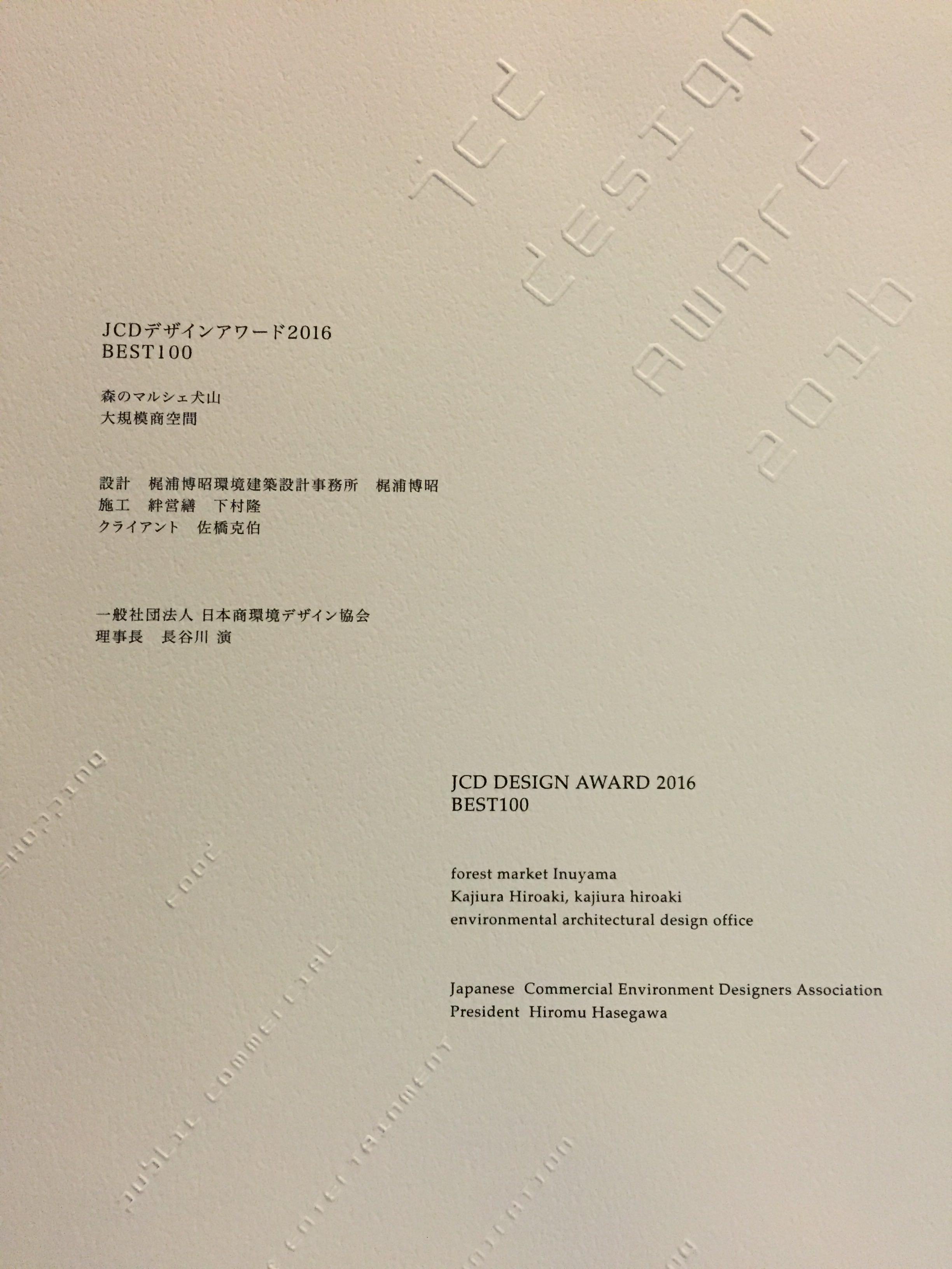 JCDデザインアワード2016の賞状