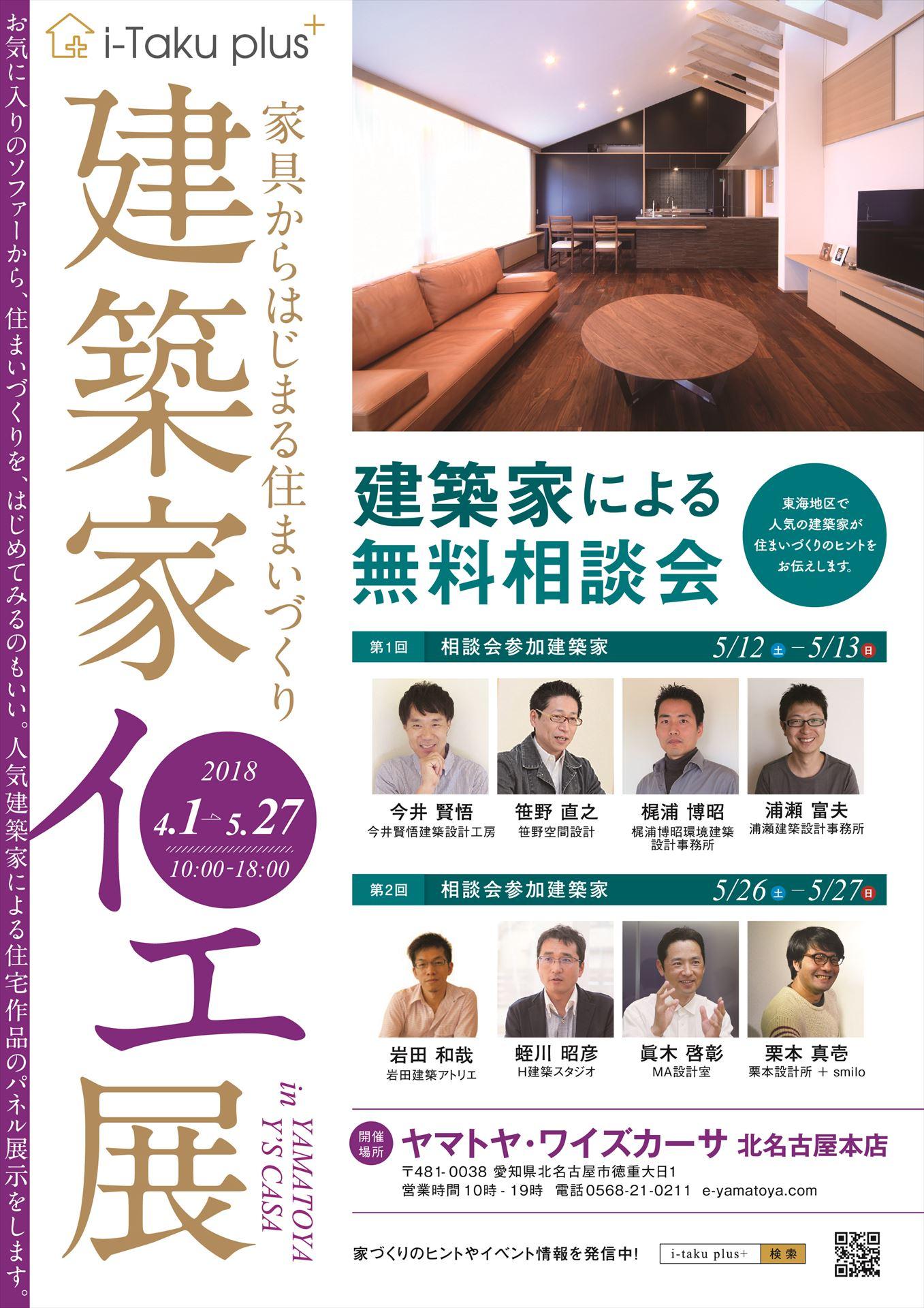 「建築家イエ展inヤマトヤワイズカーサ」イベントに参加させていただきます