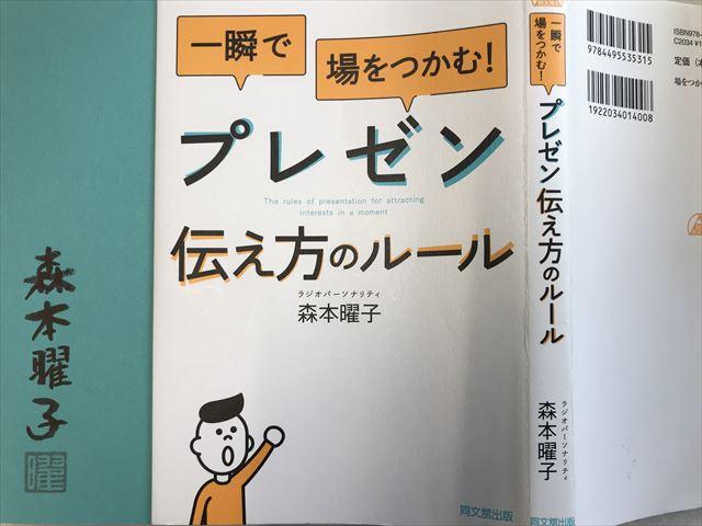 福井県人会グリーン会に参加しました