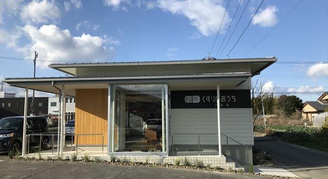 愛知県一宮市 調剤薬局 和モダン「くすりのおうち」新築工事 庭