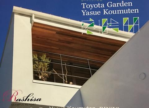 「桑原木材の家」が 住まいの提案 愛知VOL3 に掲載されました