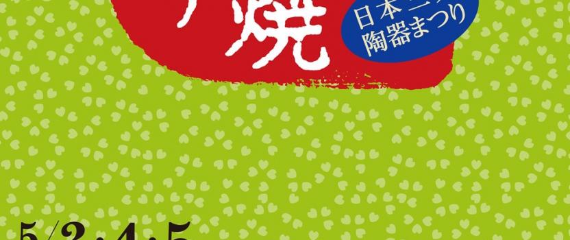 日本三大陶器まつり「第41回土岐美濃焼まつり」に行ってきました