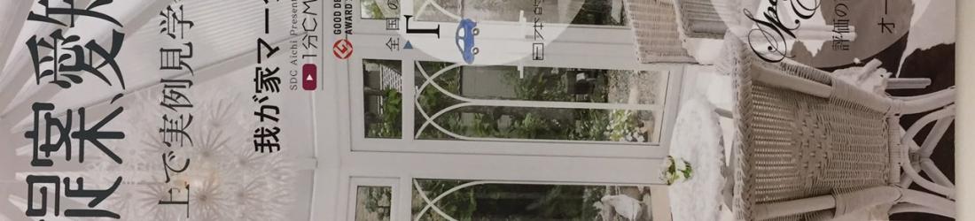 「川原の家」が 住まいの提案、愛知。vol.1創刊号 に掲載されました