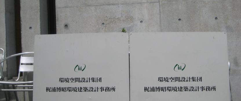 現場看板「環境空間設計集団 梶浦博昭環境建築設計事務所」設置