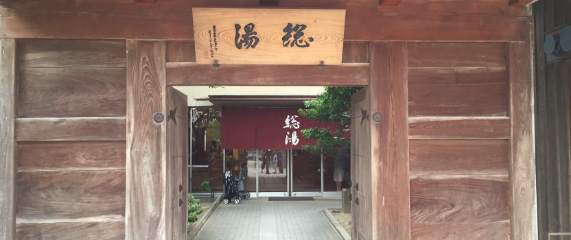建物探訪 加賀6 山代温泉総湯