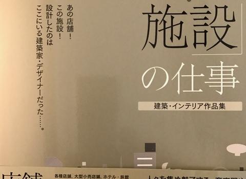 「森のマルシェ犬山」がART BOXインターナショナル 店舗・施設の仕事 に掲載されました