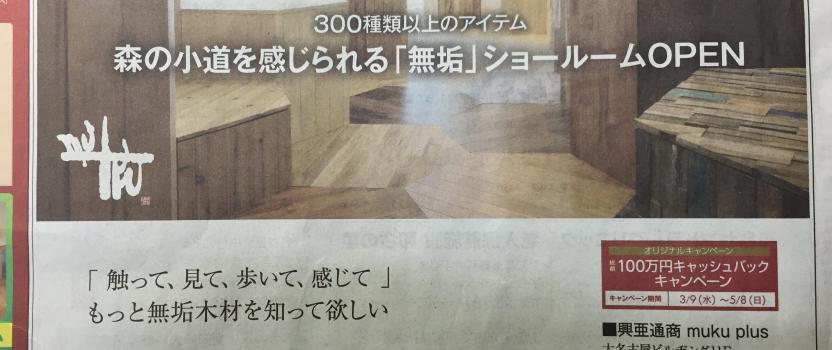 名古屋市名駅 大名古屋ビルヂング11F 興亜通商muku plus オープン