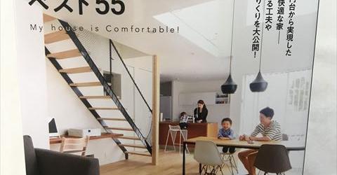 『山香の家』が  予算内で 「住みやすい家」ベスト55(主婦の友社) に掲載されました