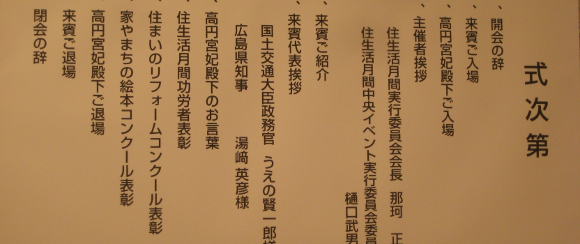 高円宮妃殿下をお迎えしての表彰式