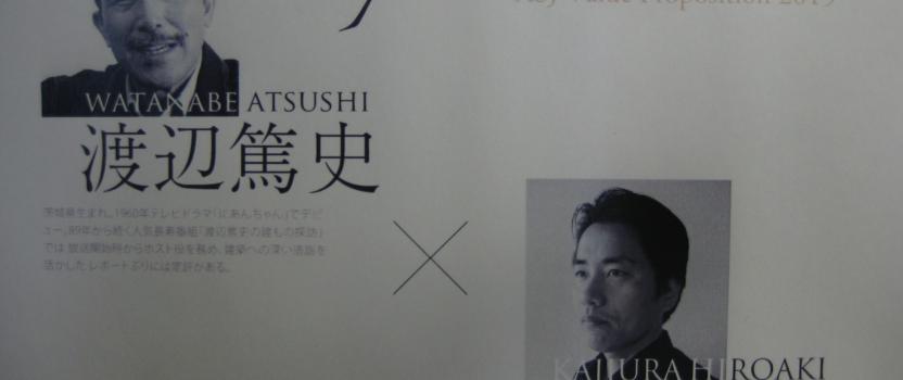 渡辺篤史さんと対談させていただきます