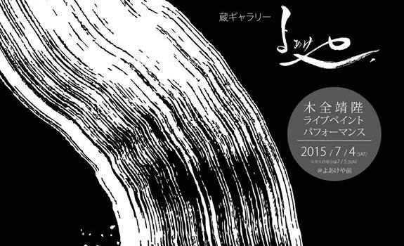 愛知県犬山市「蔵ギャラリー」 木全靖陛 展 開催します