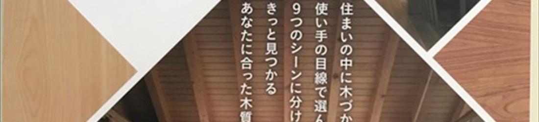 「移動茶室」 が COOL WOOD JAPAN に掲載されています