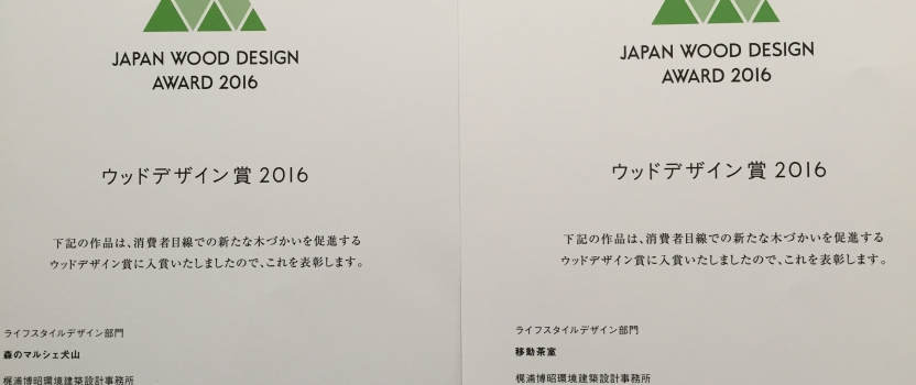 「森のマルシェ犬山」 「移動茶室」 ウッドデザイン賞2016の賞状が届きました