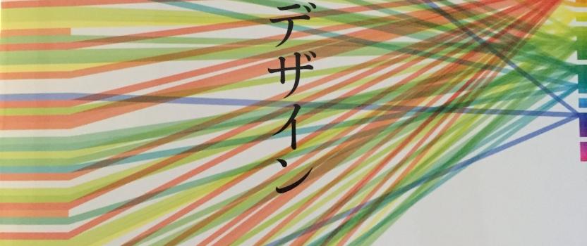 年鑑日本の空間デザイン2017(六曜社)に掲載されました