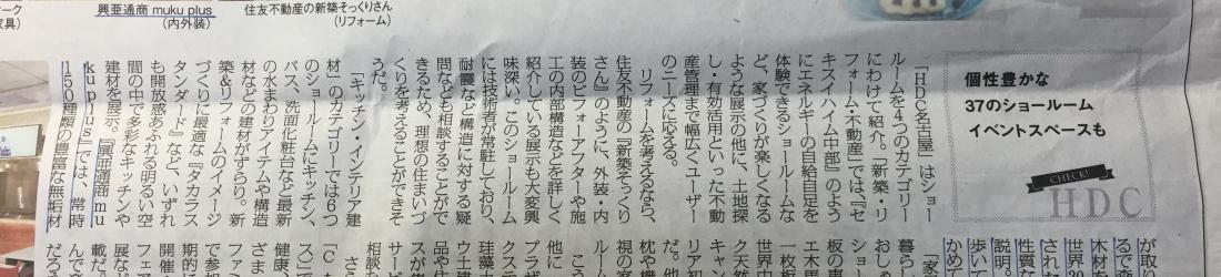 「興亜通商 muku plus」が3/9中日新聞大名古屋ビルヂング特集に掲載されました。