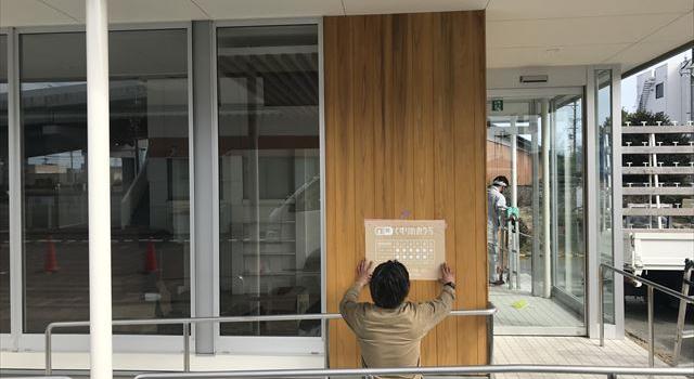 愛知県一宮市 調剤薬局 和モダン「くすりのおうち」新築工事 サイン工事