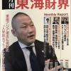 月刊 東海財界 の取材を受けました