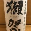 獺祭 純米大吟醸 磨き2割三分